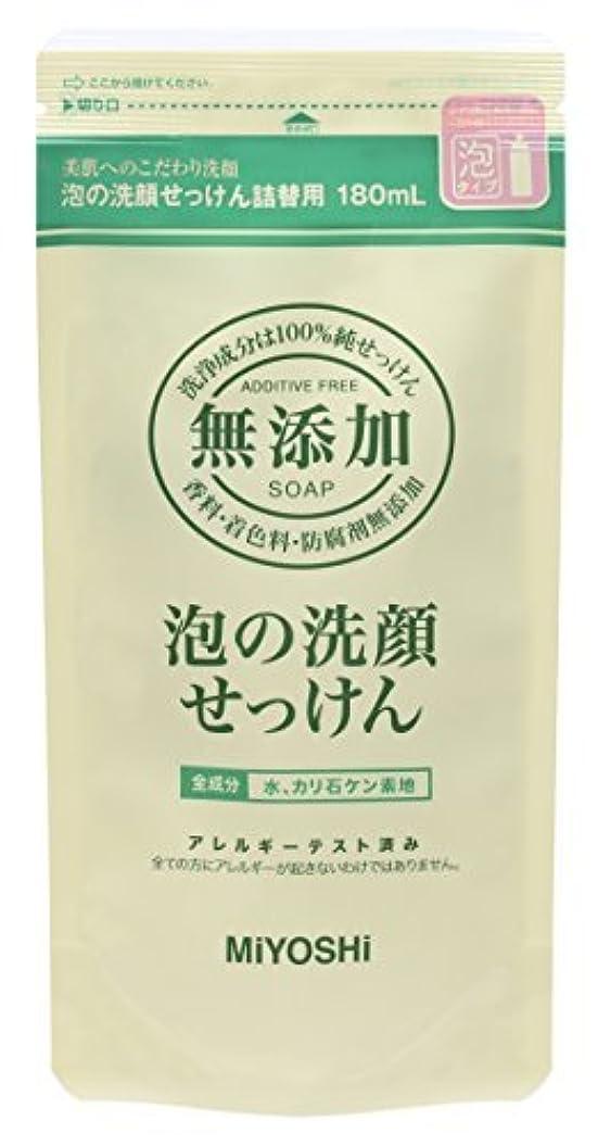 効率ウェーハ退屈させる【まとめ買い】無添加 泡の洗顔せっけん リフィル 180ml ×7個
