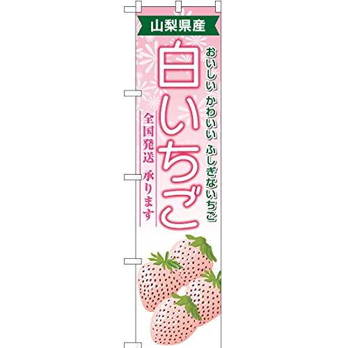 【3枚セット】スマートのぼり 山梨県産白いちご No.YNS-6361 (受注生産)