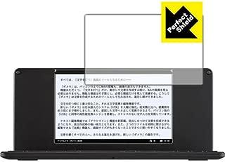 防気泡 防指紋 反射低減保護フィルム Perfect Shield ポメラ DM200 日本製