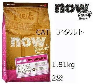 ナウ フレッシュ Grain Free アダルトキャット 1.81kgx2袋
