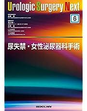 尿失禁・女性泌尿器科手術 (Urologic Surgery Next 6)