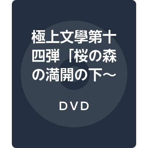 極上文學第十四弾「桜の森の満開の下~孤独~」 [DVD]