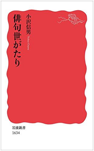 俳句世がたり (岩波新書)