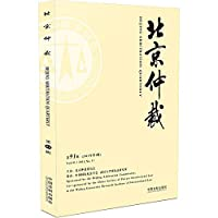 Beijing Arbitration (91st Series 2015 Series 1)(Chinese Edition)