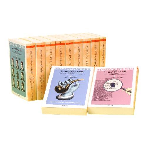 詳注版 シャーロック・ホームズ全集 全10巻別巻1セット