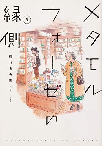 メタモルフォーゼの縁側 コミック 1-3巻セット [-]