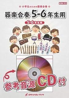 星影のエール(NHK連続テレビ小説 『エール』主題歌)(KGH-415)【5-6年生用、参考音源CD付、ドレミ音名入りパート譜付】《小学生のための器楽合奏》