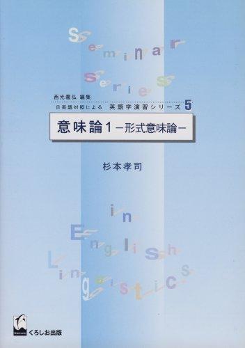意味論 (1) (日英語対照による英語学演習シリーズ (5))