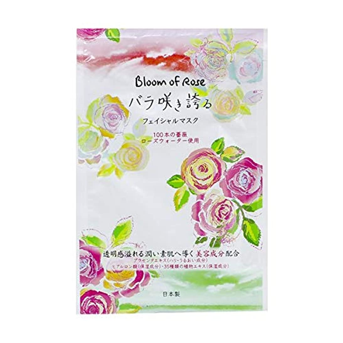 生産性クック普及フェイシャルマスク Bloom of Rose バラ咲き誇る30枚セット