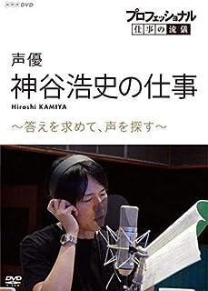 プロフェッショナル 仕事の流儀声優・神谷浩史の仕事答えを求めて、声を探す [DVD]...