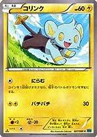 ポケモンカードXY コリンク / ワイルドブレイズ / シングルカード