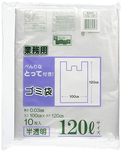 日技 CG-121 半透明取手付きゴミ袋120L10P