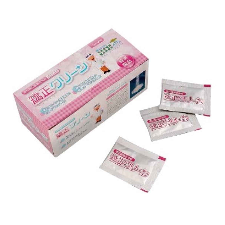 金銭的狂人ティーンエイジャー矯正クリーン 1箱(2g×60包入り) 歯科矯正装置用洗浄剤