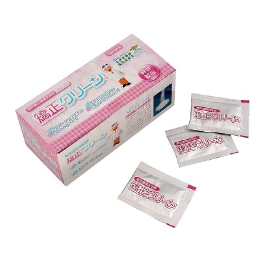 新しい意味リズミカルなドナー矯正クリーン 1箱(2g×60包入り) 歯科矯正装置用洗浄剤