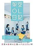 映画『架空OL日記』 DVD豪華版[DVD]