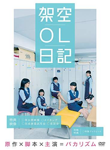 映画『架空OL日記』 DVD豪華版