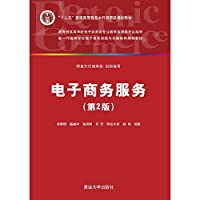 E-commerce services (2nd Edition)(Chinese Edition)