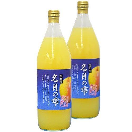 りんごジュース【ぐんま名月100%】完熟りんご果汁100%ジュース 無添加【信州産 名月の雫】1000ml瓶 2本セット