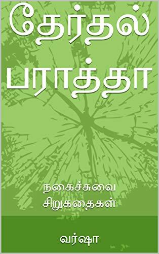 தேர்தல் பராத்தா: நகைச்சுவை சிறுகதைகள் (Tamil eBooks kavithaikal sirukathaikal novel) (Tamil Edition)