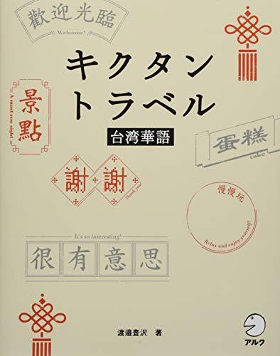 【音声DL付】キクタントラベル台湾華語の詳細を見る
