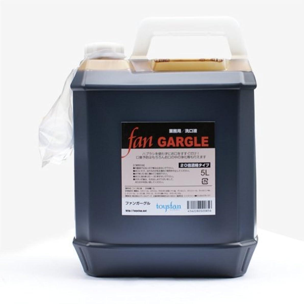 マーガレットミッチェル供給建築家ファンガーグル 5L(20倍濃縮)業務用洗口液