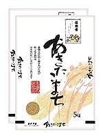 【新米】【玄米】信州産 あきたこまち 10kg(5kg×2) 令和2年産