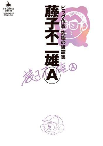 藤子不二雄A ビッグ作家 究極の短篇集 (ビッグコミックススペシャル)