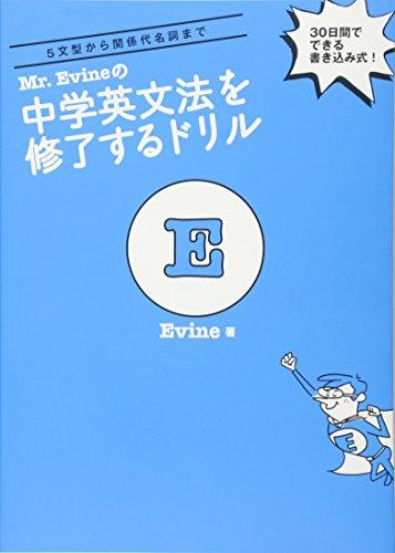 アルク『Mr. Evineの中学英文法を修了するドリル』