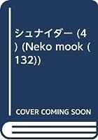 シュナイダー (4) (Neko mook (132))