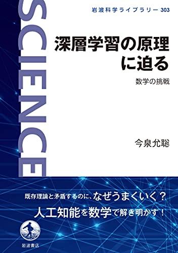深層学習の原理に迫る 数学の挑戦 (岩波科学ライブラリー)
