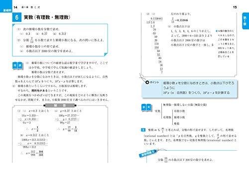 旺文社『数学I・A基礎問題精講五訂版』