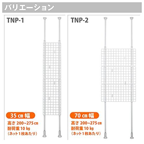 平安伸銅工業突っ張りネット間仕切りホワイト幅35cm高さ200~275cmTNP-1
