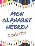 Mon alphabet hébreu à colorier: Activité ludique pour les enfants - Apprendre l'alphabet en s'amusant - 4 pages par lettre de l'alphabet