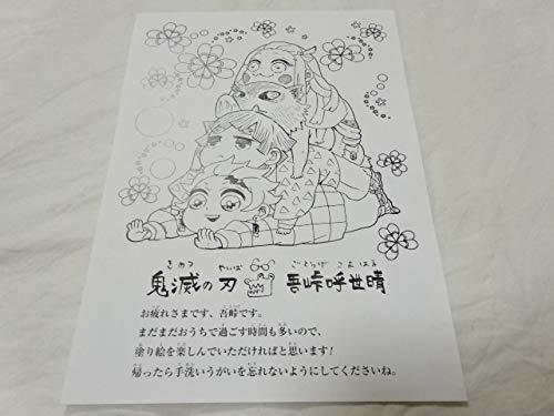 映画鬼滅の刃 無限列車編 入場者特典 ぬりえ アニメ