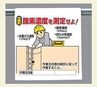ワンタッチ取付標識 340-91 『作業前 酸素濃度を測定せよ 』