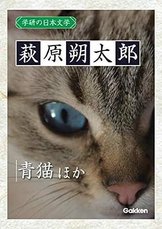 学研の日本文学 萩原朔太郎: 青猫 「青猫」以後 定本青猫