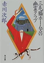 表紙: 三毛猫ホームズの幽霊クラブ 「三毛猫ホームズ」シリーズ (角川文庫) | 赤川 次郎