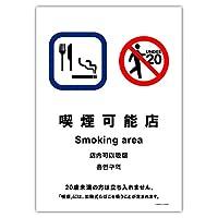 標識スクエア「 喫煙可能店 」【ステッカー シール】タテ・中138×194mm CFK3097 6枚組