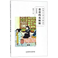 Dad's Pepper Candy (with Pictures)/ Selected Works of Children's Literature by Lin Haiyin (Chinese Edition)