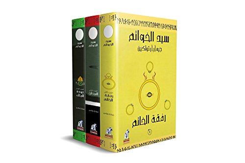 مجموعة سيد الخواتم (3 أجزاء) - The Lord of the Rings Trilogy (Arabic edition) (Hindi Edition)