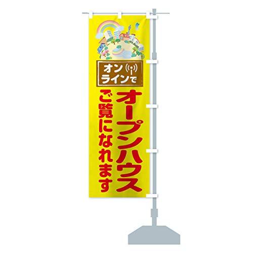 オンラインでオープンハウス のぼり旗 サイズ選べます(ショート60x150cm 右チチ)