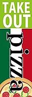 【受注生産】既製デザイン のぼり 旗 ピザ テイクアウト 1western-food40-c