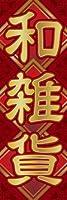 のぼり旗スタジオ のぼり旗 和雑貨001 大サイズ H2700mm×W900mm