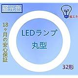 COOLWEST LEDランプ丸型 32形 18w ライト 照明器具 昼光色 シーリングライト ペンダントライト 天井照明 グロー式工事不要/円形/環形/サークライン 説明書付き