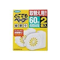 【お徳用 2 セット】 どこでもベープ蚊取り 60日 取替え用 2個入×2セット