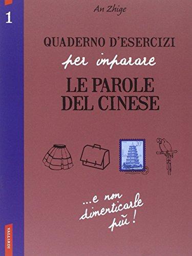 Quaderno d'esercizi per imparare le parole del cinese (Vol. 1)