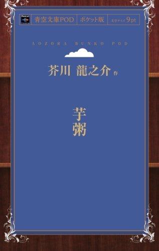 芋粥 (青空文庫POD(ポケット版))