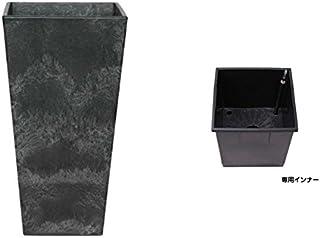 【 専用 インナー 付き 】 アートストーン トール スクエアー 40 x H 90 cm/軽量/植木 鉢 プランター 【 ブラック 】