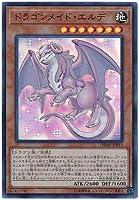 遊戯王 第10期 DBMF-JP015 ドラゴンメイド・エルデ【スーパーレア】