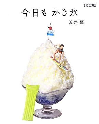 今日も かき氷 【完全版】 (CASA BOOKS)